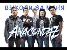 Что послушать в itunes? Anacondaz!??