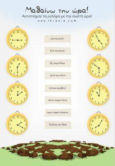 Αντιστοίχισε τα ρολόγια με τη σωστή ώρα! St Joseph, Math Clock, Greek Language, School Levels, Teaching Methods, Arithmetic, School Organization, Primary School, Speech Therapy