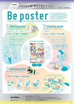 Layout Design, Web Design, Dm Poster, Chinese Book, Creative Brochure, Japanese Graphic Design, Japan Design, Sale Banner, Book Layout