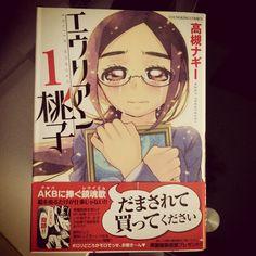 エウリアン桃子(1)/高槻ナギー