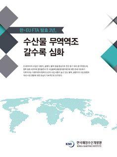 (시안) 보고서, KMI, 2014 Report Cover Design