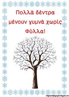 Όλα για το νηπιαγωγείο!: Τα χαρακτηριστικά του χειμώνα! Winter Day, I School, Educational Activities, Trees To Plant, Arts And Crafts, Blog, Christmas, Fun, Worksheets