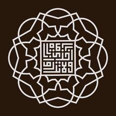 Kufi: Wa lā taziru wāziratun wizra ukhrā by Lutfi Johari, via Flickr