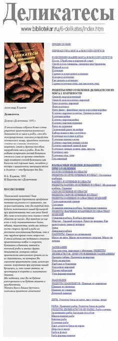 Деликатесы в домашних условиях / Корягин, 1995 (сетевая версия).