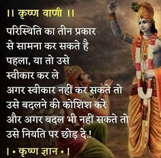 Gita Quotes, Lord Vishnu Wallpapers, Baby Krishna, Krishna Quotes, Motivational Speeches, Reality Quotes, Good Thoughts, Consciousness, Knowledge