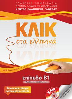 e-ΚΛΙΚ στα ελληνικά