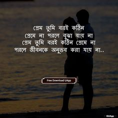 love quotes in bengali, love quotes bangla, love status bengali, bengali caption for love, heart touching love quotes in bengali, love status bangla, romantic quotes in bengali, bengali love caption for fb dp Love Quotes In Bengali, Best Quotes, App, Movies, Movie Posters, Best Quotes Ever, Films, Film Poster, Apps