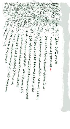 calligraphy_나뭇잎나뭇잎_김은자