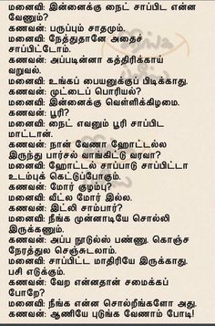 Tamil adult joke can