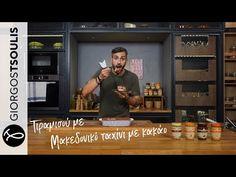 Τιραμισού με Γιαούρτι & Μακεδονικό Ταχίνι με Κακάο | #ΜηΜασάς by @Giorgos Tsoulis - YouTube Youtube, Greek Recipes, Youtubers, Youtube Movies
