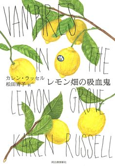 Vampires in the Lemon Grove - Naoko Nakui, Ryuto Miyake