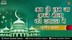 Ab To Lag Ja Apne Moula Ki Ibadat Me| Khurshid Alam | Muslim Qawwali Song 2017 | Shree Cassette