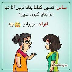 very funny memes in urdu . crazy funny memes in urdu . funny memes for friends in urdu . funny school memes in urdu . funny husband memes from wife in urdu . Urdu Funny Poetry, Funny Quotes In Urdu, Funny Attitude Quotes, Cute Funny Quotes, Jokes Quotes, Book Memes, Fun Funny, Poetry Quotes, Funny Pics