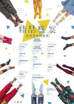 查看《广美 精品盛宴 — 社团文化节》原图,原图尺寸:566x800