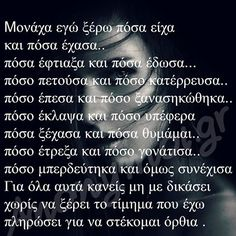 σε 12 γραμμές ολόκληρη η ζωή μου.... Woman Quotes, Life Quotes, Perfect Word, Greek Words, Quotes By Famous People, Greek Quotes, Emotional Abuse, Deep Thoughts, Wise Words