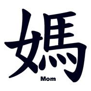 chinese symbol for mother – – Image Search Results Chinese Symbol Tattoos, Japanese Tattoo Symbols, Japanese Symbol, Japanese Tattoo Art, Chinese Symbols, Chinese Writing, Chinese Words, Japanese Words, Rune Tattoo