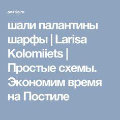 шали палантины шарфы | Larisa Kolomiiets | Простые схемы. Экономим время на Постиле
