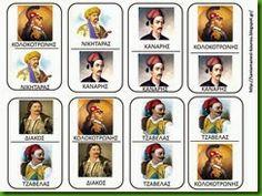 Γλωσσικά παιχνίδια για την 25η Μαρτίου: Μαθαίνοντας τους ήρωες του 1821 Greek Alphabet, 25 March, Hero, Education, Comics, History, School, Fun, Kids