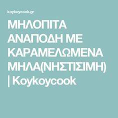 ΜΗΛΟΠΙΤΑ ΑΝΑΠΟΔΗ ΜΕ ΚΑΡΑΜΕΛΩΜΕΝΑ ΜΗΛΑ(ΝΗΣΤΙΣΙΜΗ) | Koykoycook
