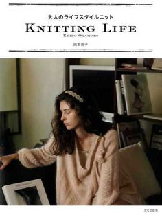 Knitting Life by Keiko Okamoto - Japanese Craft Book
