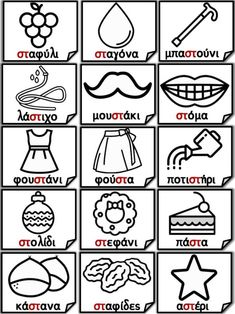 Learn Greek, Greek Language, Speech Therapy Activities, Kids Education, Crafts For Kids, Letters, Learning, School, Children