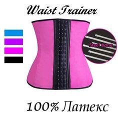 Waist Trainer это латексный корсет под одежду, корректирующий объем талии