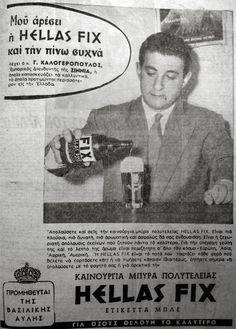 Παλιές έντυπες ελληνικές διαφημίσεις - athensville Vintage Advertising Posters, Old Advertisements, Vintage Ads, Vintage Posters, Old Posters, Greece History, Ancient Names, Greek Culture, I Gen