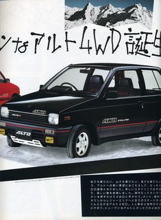 Maruti 800, Kei Car, Japanese Domestic Market, Toyota Hiace, Car Advertising, Old Cars, Motor Car, Classic Cars, Marketing