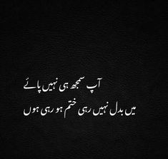 Love Poetry Images, Love Romantic Poetry, Love Quotes Poetry, Best Urdu Poetry Images, Love Poetry Urdu, Good Attitude Quotes, Mixed Feelings Quotes, Poetry Feelings, Mood Off Images