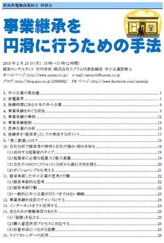 新潟県電機商業組合研修会で講演「事業継承を円滑に行うための手法」講演。 http://www.spram.co.jp/