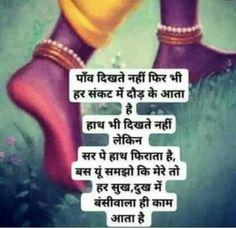 Radha Krishna Songs, Krishna Mantra, Radha Krishna Images, Lord Krishna Images, Krishna Quotes In Hindi, Radha Krishna Love Quotes, Krishna Leela, Shree Krishna, Radhe Krishna