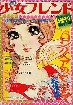 Shoujo Friend magazine 1971