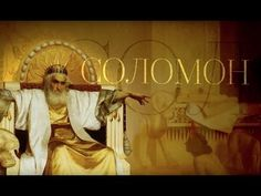СОЛОМОН. Пророки - YouTube A History Of God, In God We Trust, Youtube, Wisdom, Reading, Movies, Santos, Candle, Earth