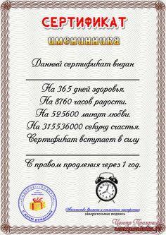 Грамоты дипломы благодарности подарочные сертификаты  шуточные сертификаты распечатываем заполняем и дарим 8 тыс изображений найдено в Яндекс Картинках