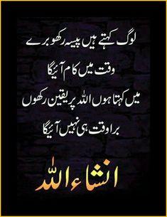 Sad Quotes in Urdu, Quotes in Urdu, FB Status in Urdu, Urdu Status, Urdu Poetry Islamic Inspirational Quotes, Urdu Quotes Islamic, Hadith Quotes, Islamic Phrases, Islamic Messages, Quran Quotes, Islamic Images, Islamic Teachings, Islamic Pictures