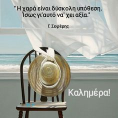 Good Morning Gif, Night Pictures, Greek Quotes, Movie Quotes, Beautiful Images, Poetry, Sayings, Words, Greeks