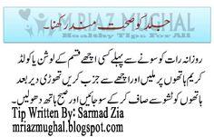 How To Keep Skin Healthy Tip In Urdu Hindi ~ Muhammad Riaz Mughal