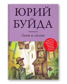 """Yury Buida """"Lions and lilies"""". (Eksmo, 2013). Cover illustration by Eugene Ivanov #book #cover #bookcover #illustration #eugeneivanov"""
