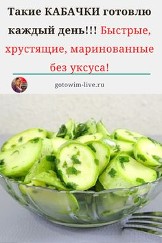 Pickles, Sprouts, Cucumber, Zucchini, Salads, Vegetables, Food, Recipes, Russian Cuisine