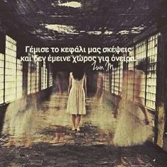 K.. My Heart Quotes, Me Quotes, Greek Quotes, Not Good Enough, Picture Video, My Life, Inspirational Quotes, Wisdom, Sayings