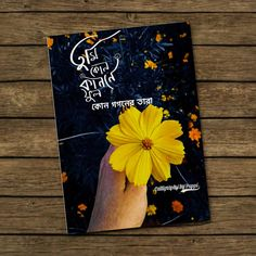 Love Quotes In Bengali, Best Couple Pictures, J Craft, Bangla Love Quotes, Dear Self Quotes, Stylish Text, Mandala Art Lesson, Cute Couple Art, Mixed Feelings Quotes