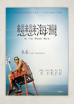 As the Winds Blow ~ Taiwan Movie