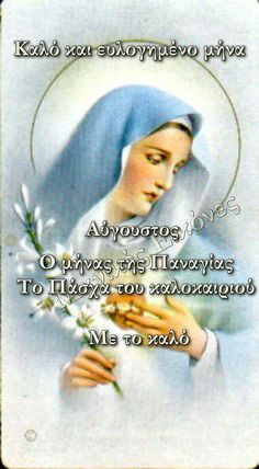 New Month Greetings, Religion Quotes, Orthodox Icons, Jesus Christ, Wish, Greece, Spirituality, Pictures, Good Morning