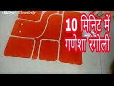 Very Easy Ganesh Rangoli Design Ganesh Rangoli, Ganesha, Rangoli Designs, Neon Signs, Easy, Youtube, Decor, Decoration, Ganesh