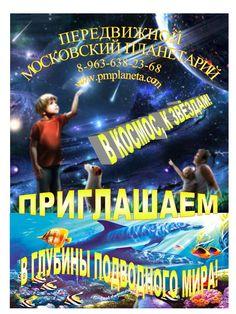 12 апреля в ДК Стимул Передвижной Московский Планетарий