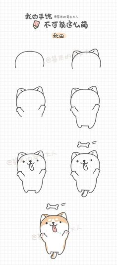 Ideas For Dogs Drawing Kawaii Cute Easy Drawings, Cute Kawaii Drawings, Cute Animal Drawings, Drawing Animals, Kawaii Art, Doodles Kawaii, Cute Doodles, Dog Drawing Tutorial, Drawing Tutorials