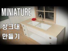 미니어쳐 주방 싱크대 만들기!! miniature & dollhouse ミニアチュア - YouTube