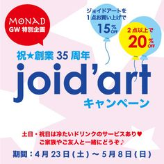 Golden Week 2016 Special - joid'art 35th Anniversary Campaign