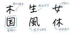 Cool Fonts, Math, Japanese, Japanese Language, Math Resources, Mathematics