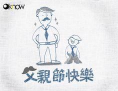 ░ Oknow向所有偉大的父親們致上最高的敬意 ░ ㊗ 祝Happy Father's Day!
